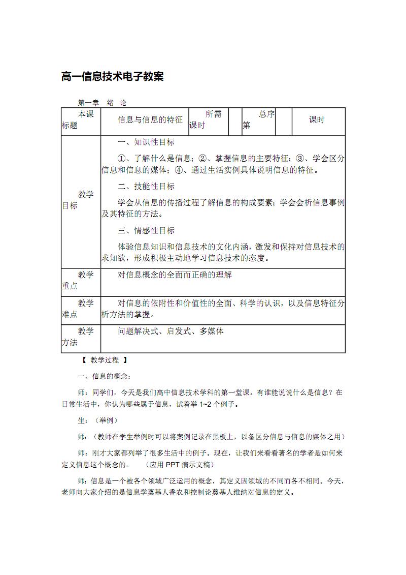 高一信息技术电子教案.pdf