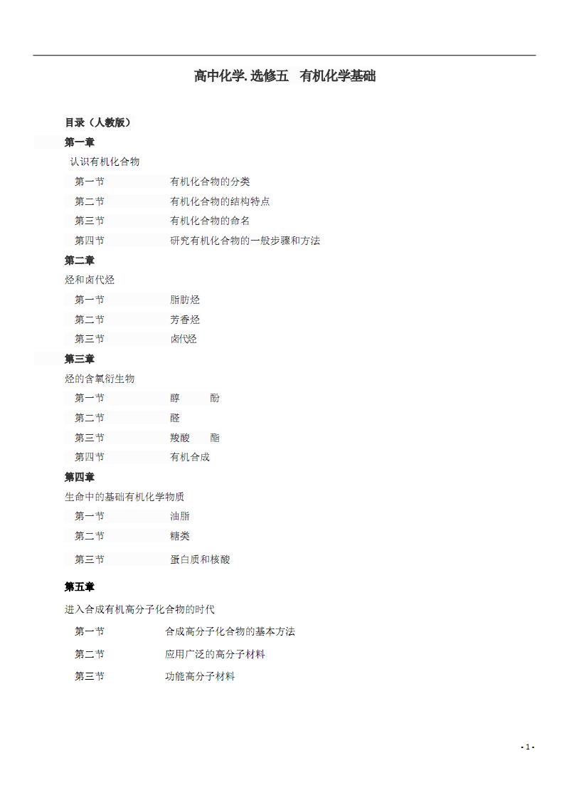 高中化学选修五知识结构整理.pdf