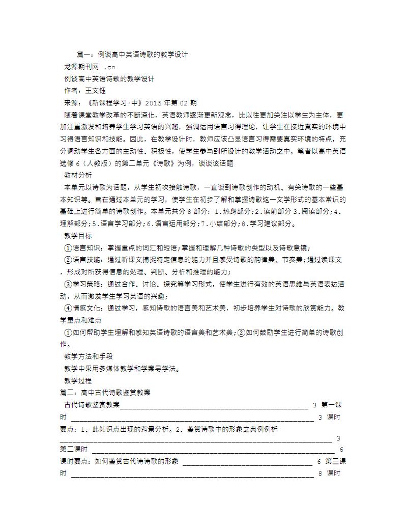 高中诗歌教学设计.pdf