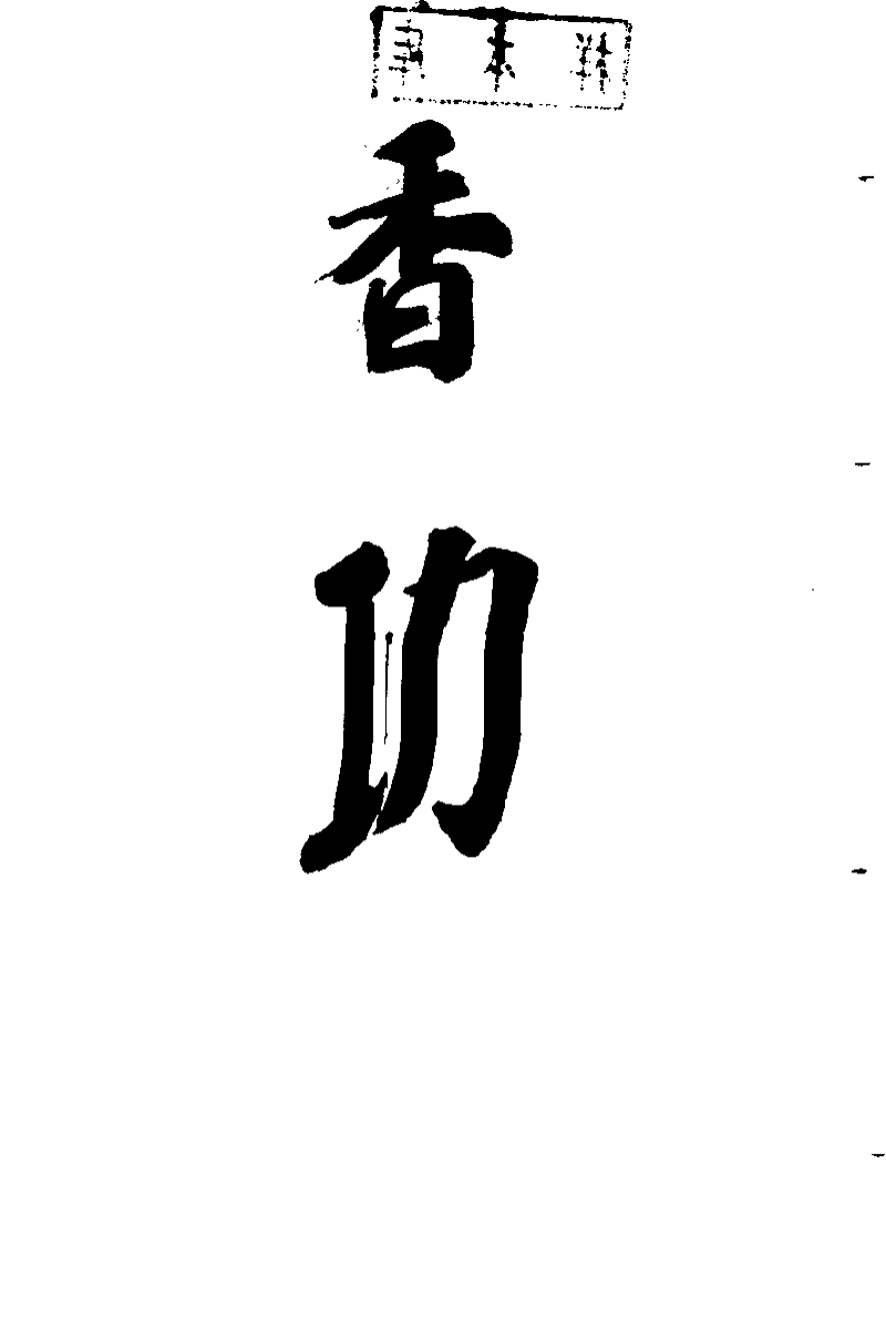 田瑞生_香功功 法-田瑞生.pdf
