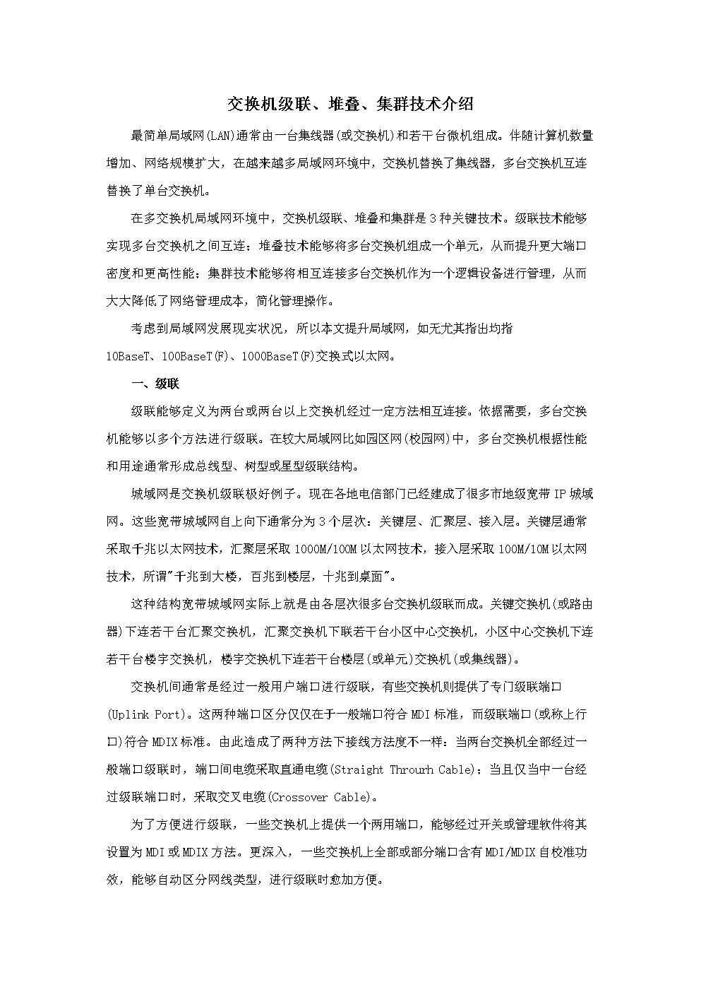 交换机级联堆叠集群关键技术介绍.doc
