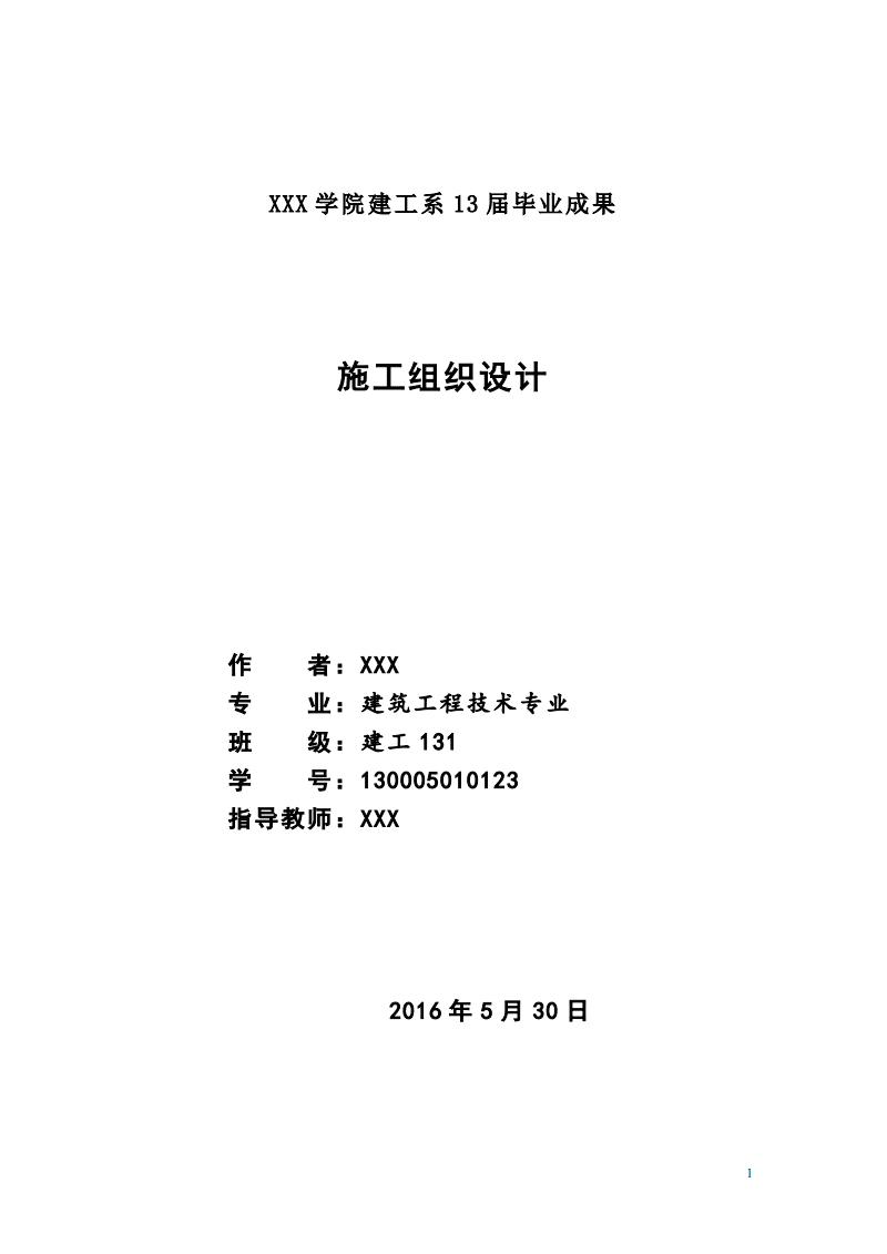建筑施工组织设计79141.pdf