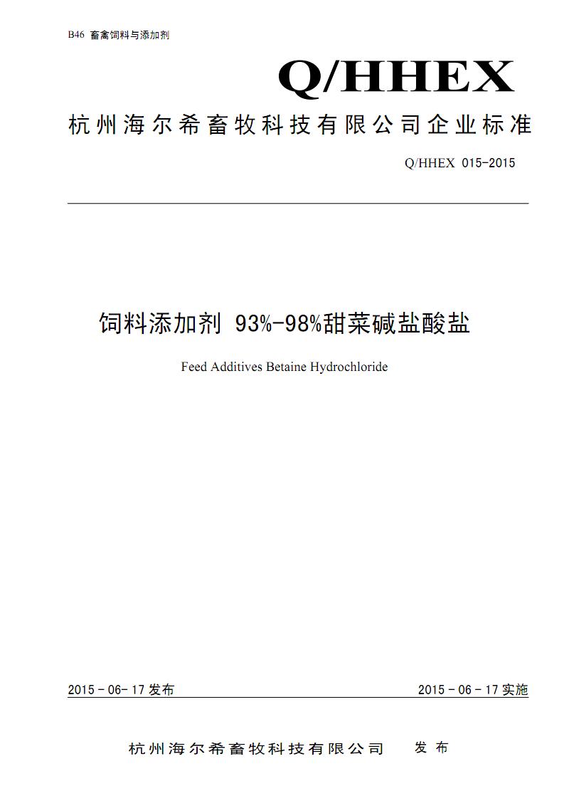 q_hhex015-2015饲料添加剂93%-98%甜菜碱盐酸盐废止新区光明高中图片