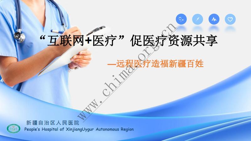 互联网 医疗促医疗资源共享.pdf
