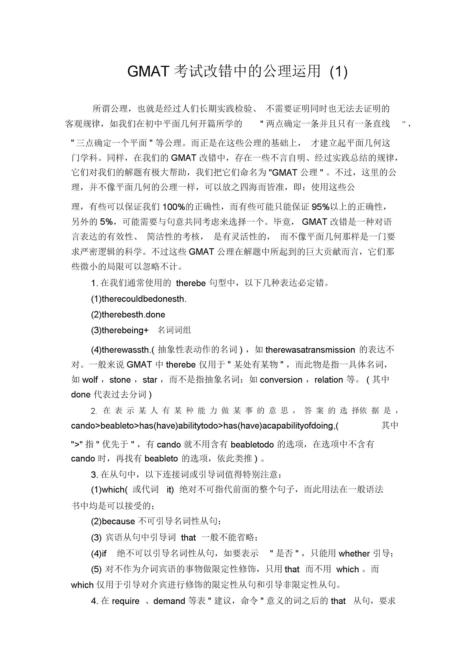 GMAT考试改错中的公理运用.docx