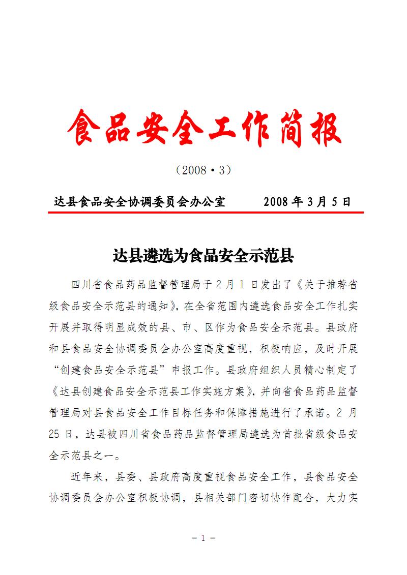 食品安全简报第3期-达县遴选为食品安全示范县.pdf了燃烧会脂肪吗肚子饿图片