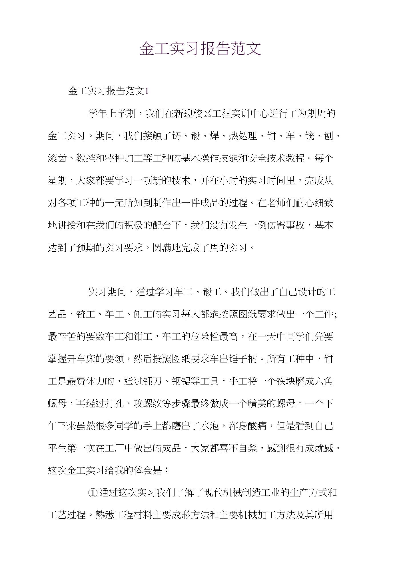 金工实习报告范文实用.docx