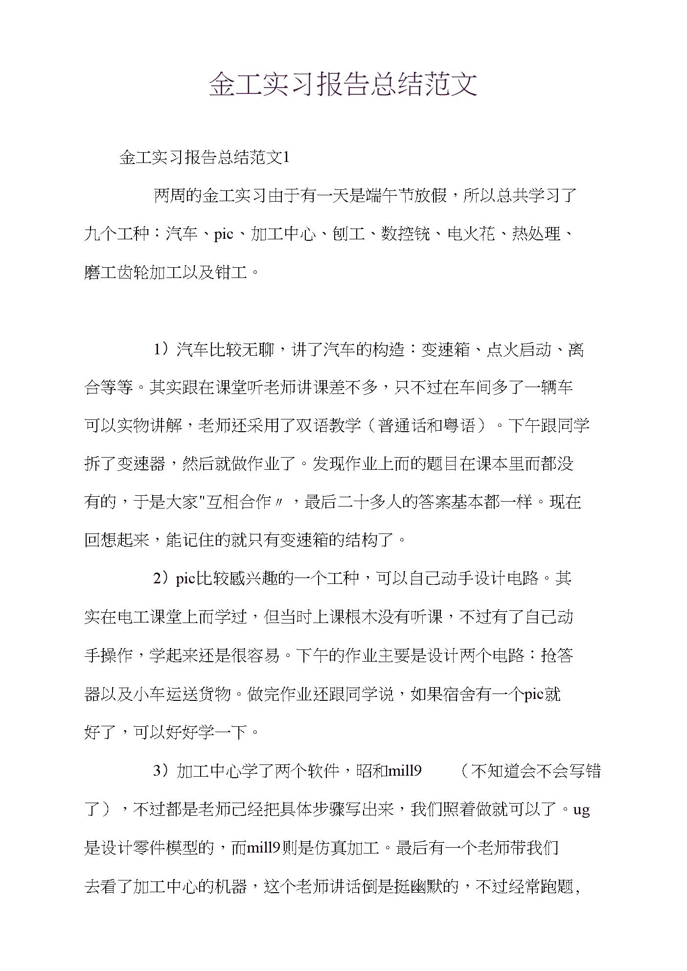 金工实习报告总结范文实用.docx