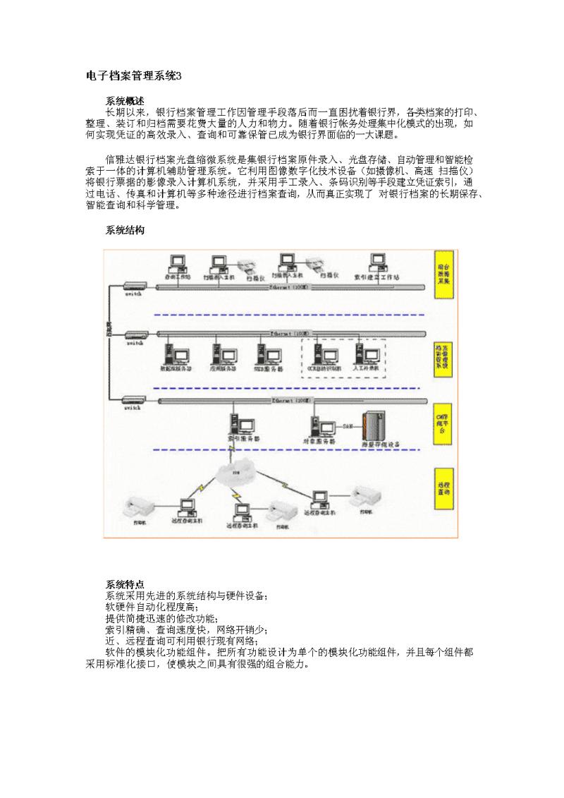 电子档案管理系统3.pdf