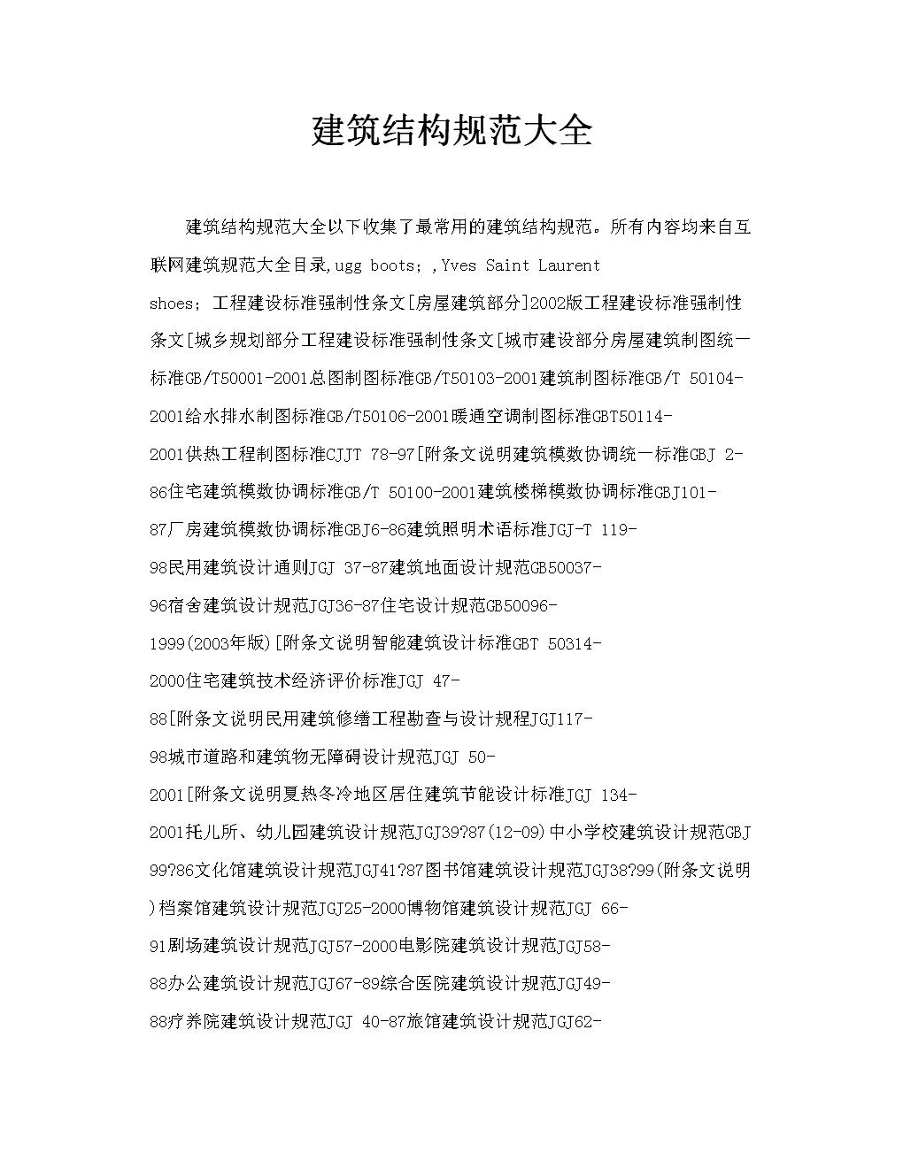 建筑结构规范大全.doc