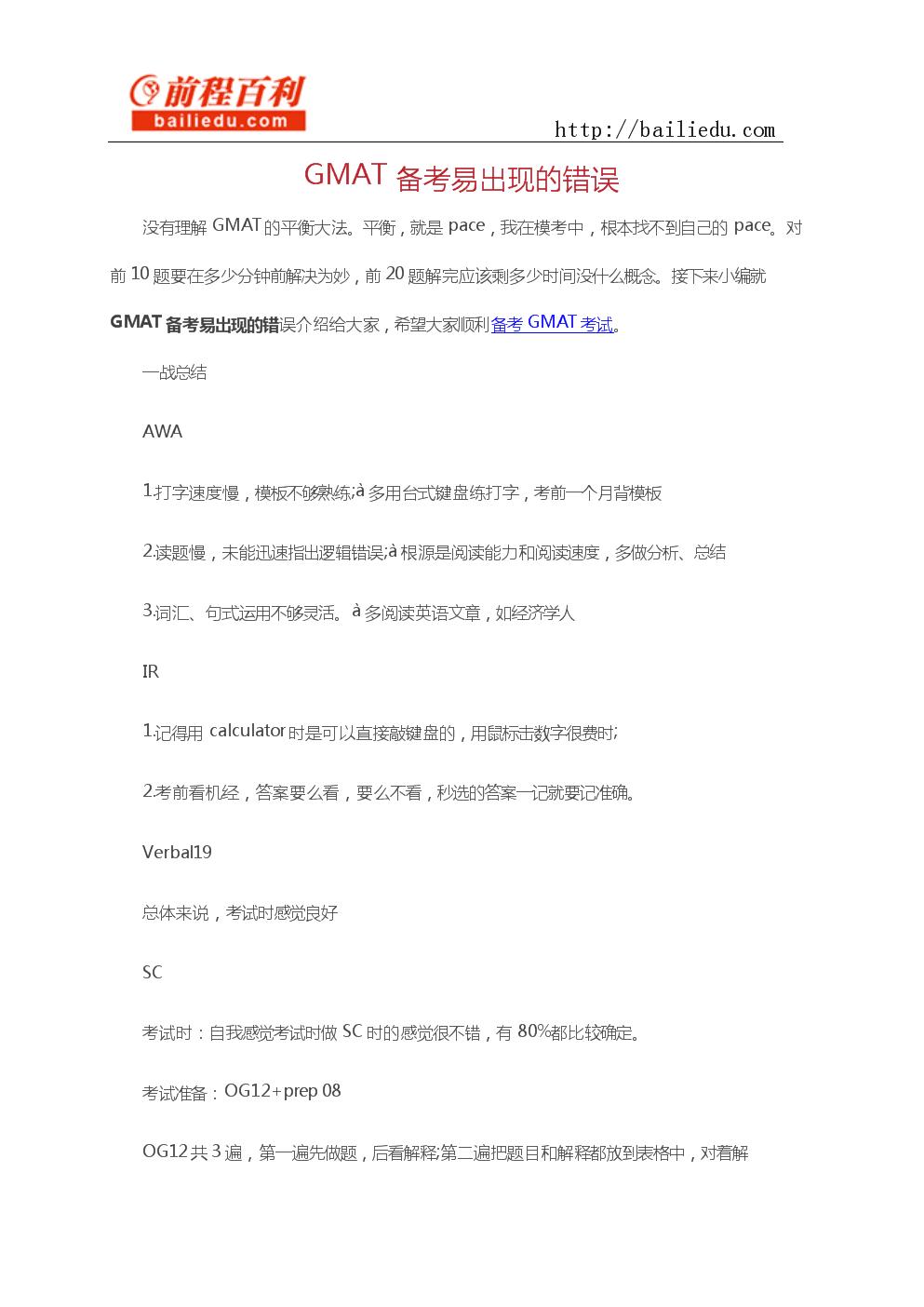 GMAT备考易出现的错误.docx