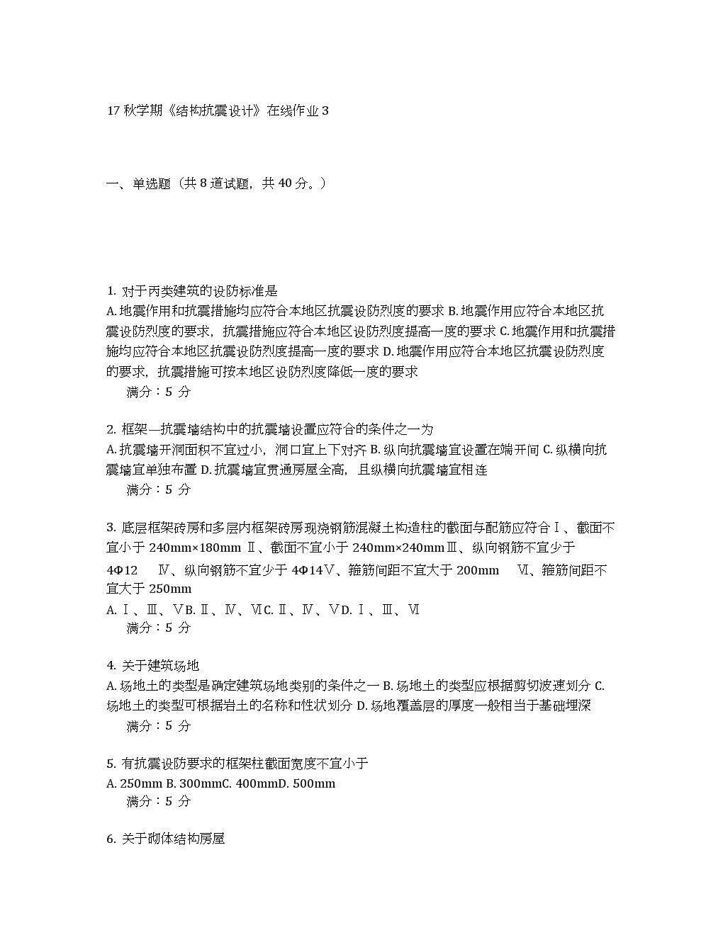 17秋学期《结构抗震设计》在线作业3部分答案.docx图片