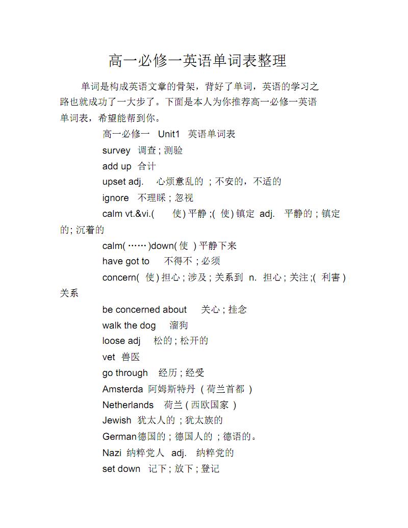 高一必修一英语单词表整理.pdf