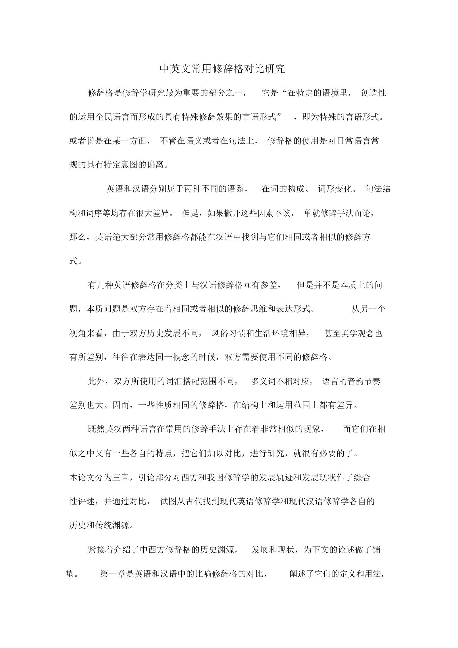 中英文常用修辞格对比研究.doc