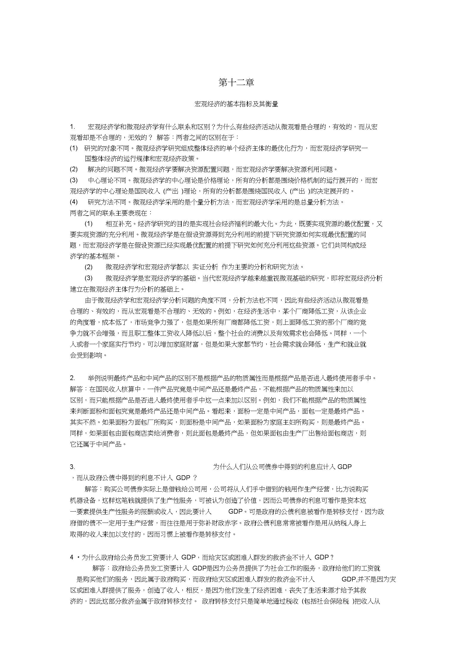 高鸿业第七版答案汇编.docx
