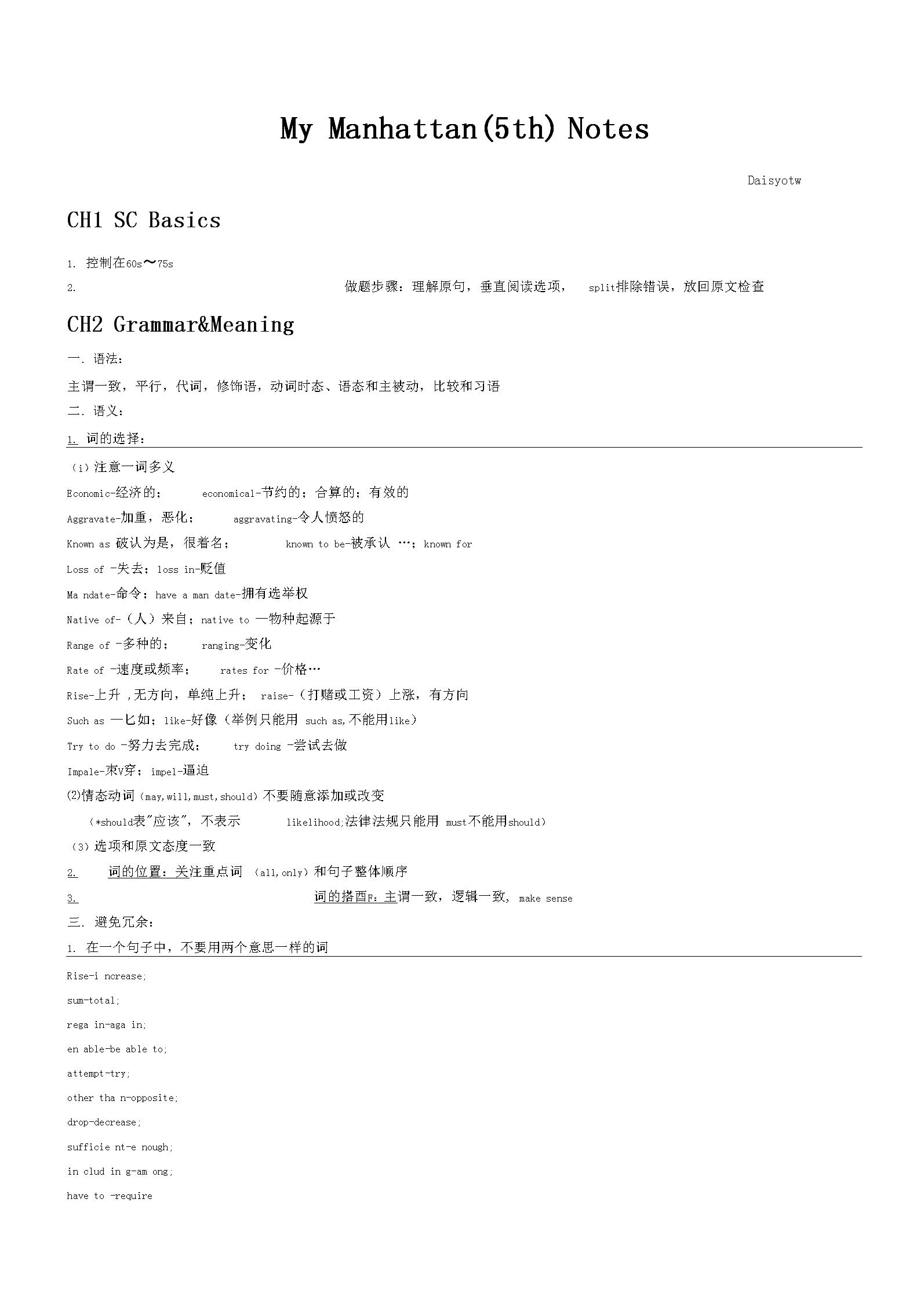 GMAT曼哈顿语法中文版.docx