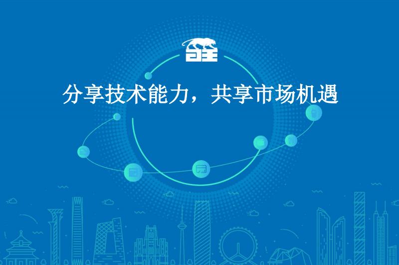 分享技术能力,共享市场机遇.pdf