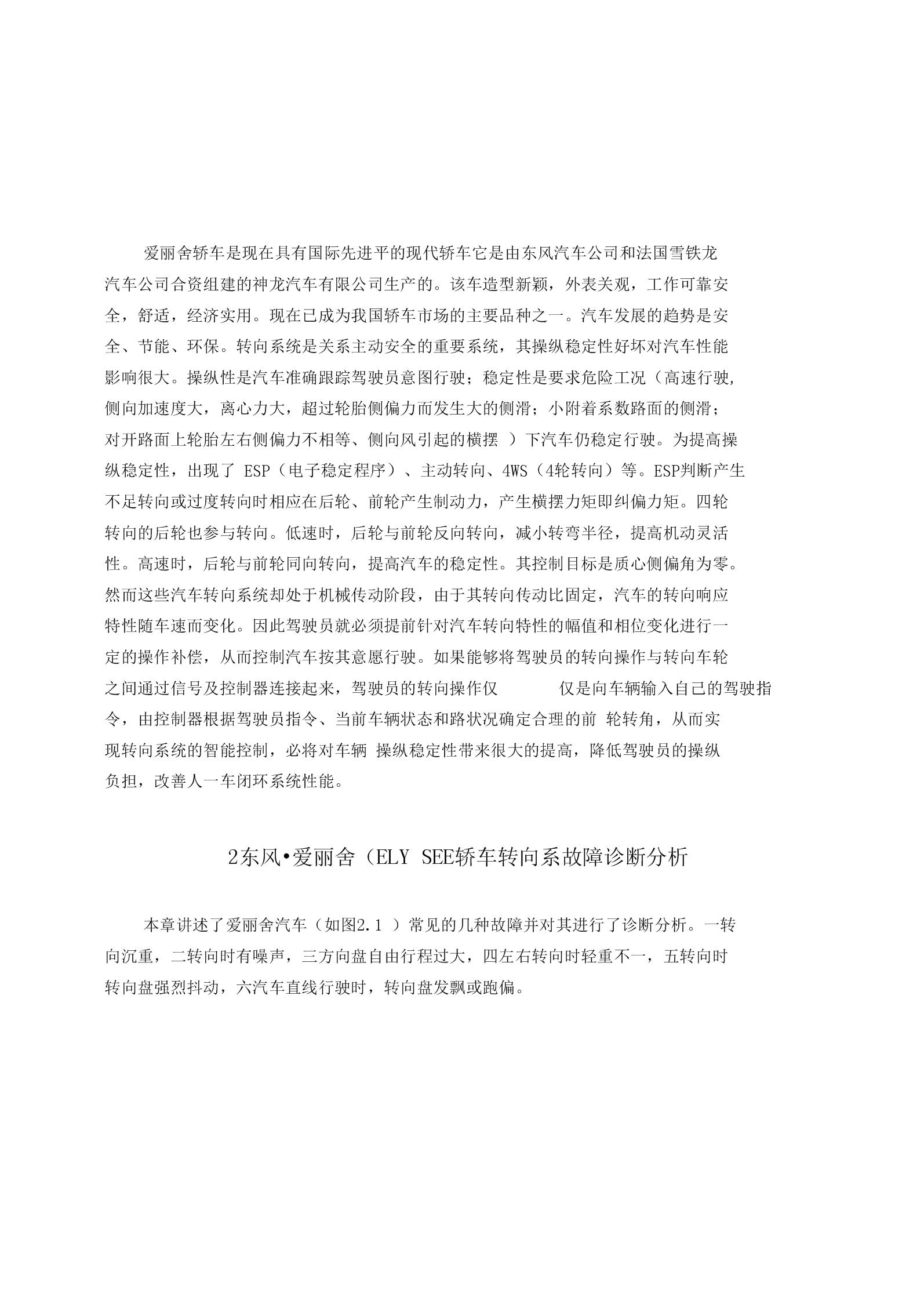 东风_爱丽舍(ELYSEE)轿车转向系故障诊断分析精品.docx