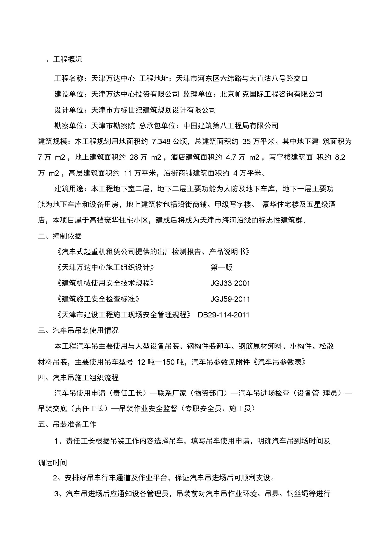 2020年新版汽车吊吊装施工方案.docx