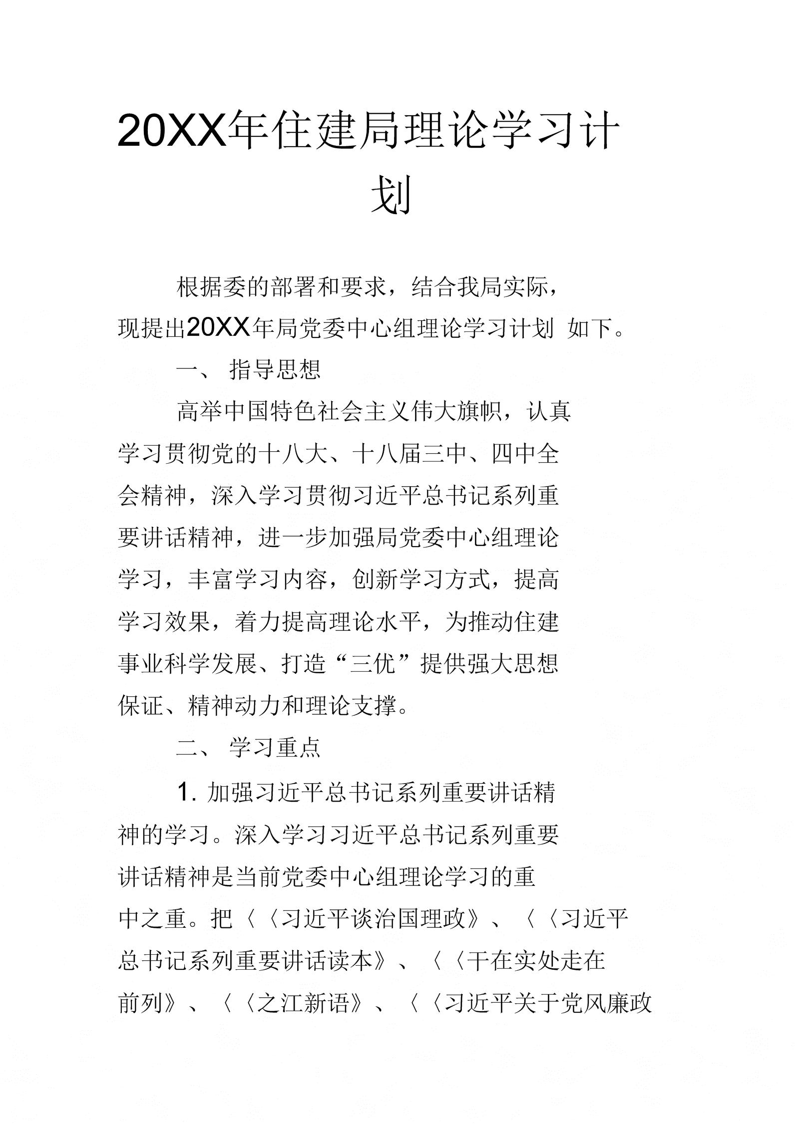 20XX年住建局理论学习计划.docx