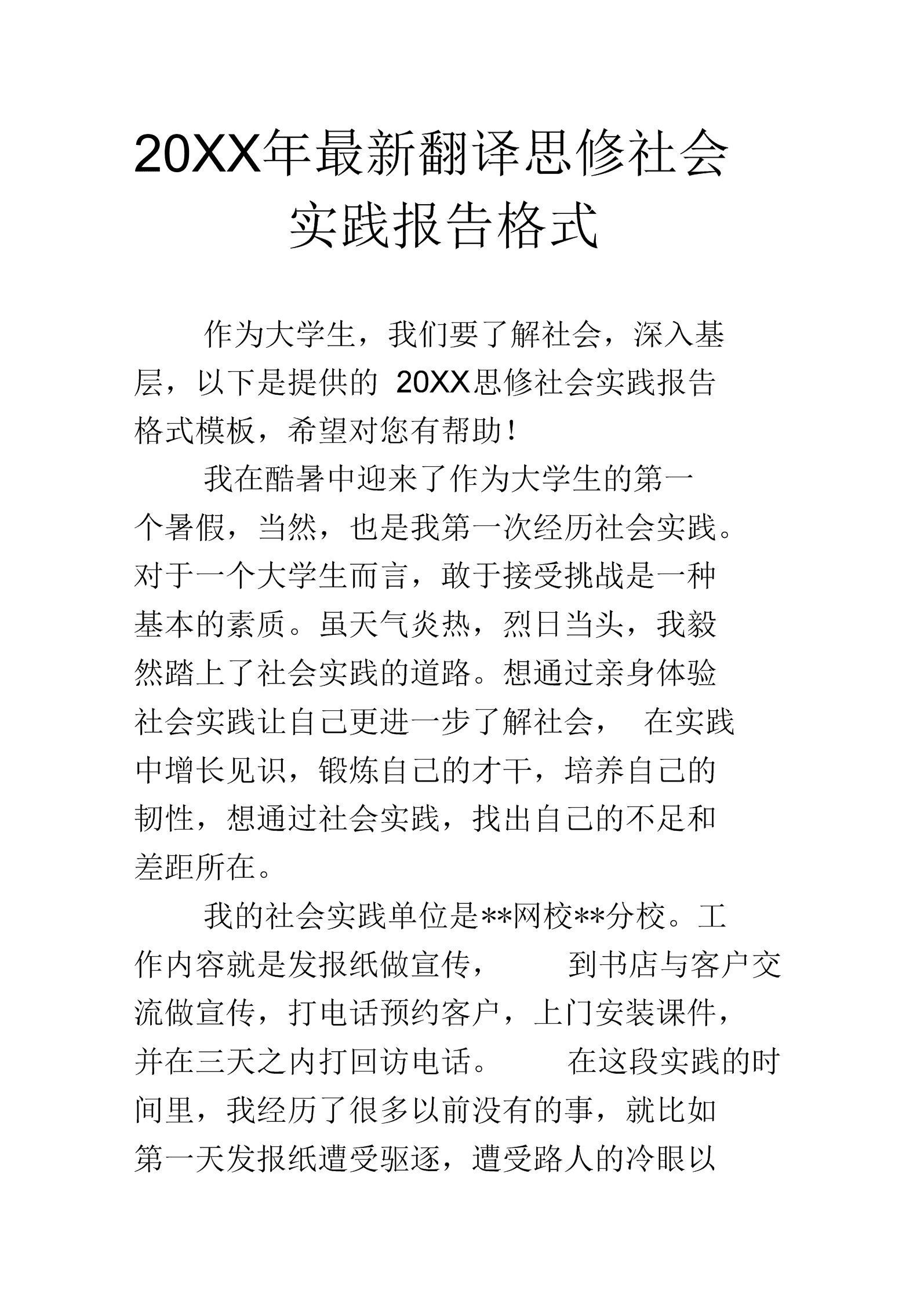 20XX年最新翻译思修社会实践报告格式.docx