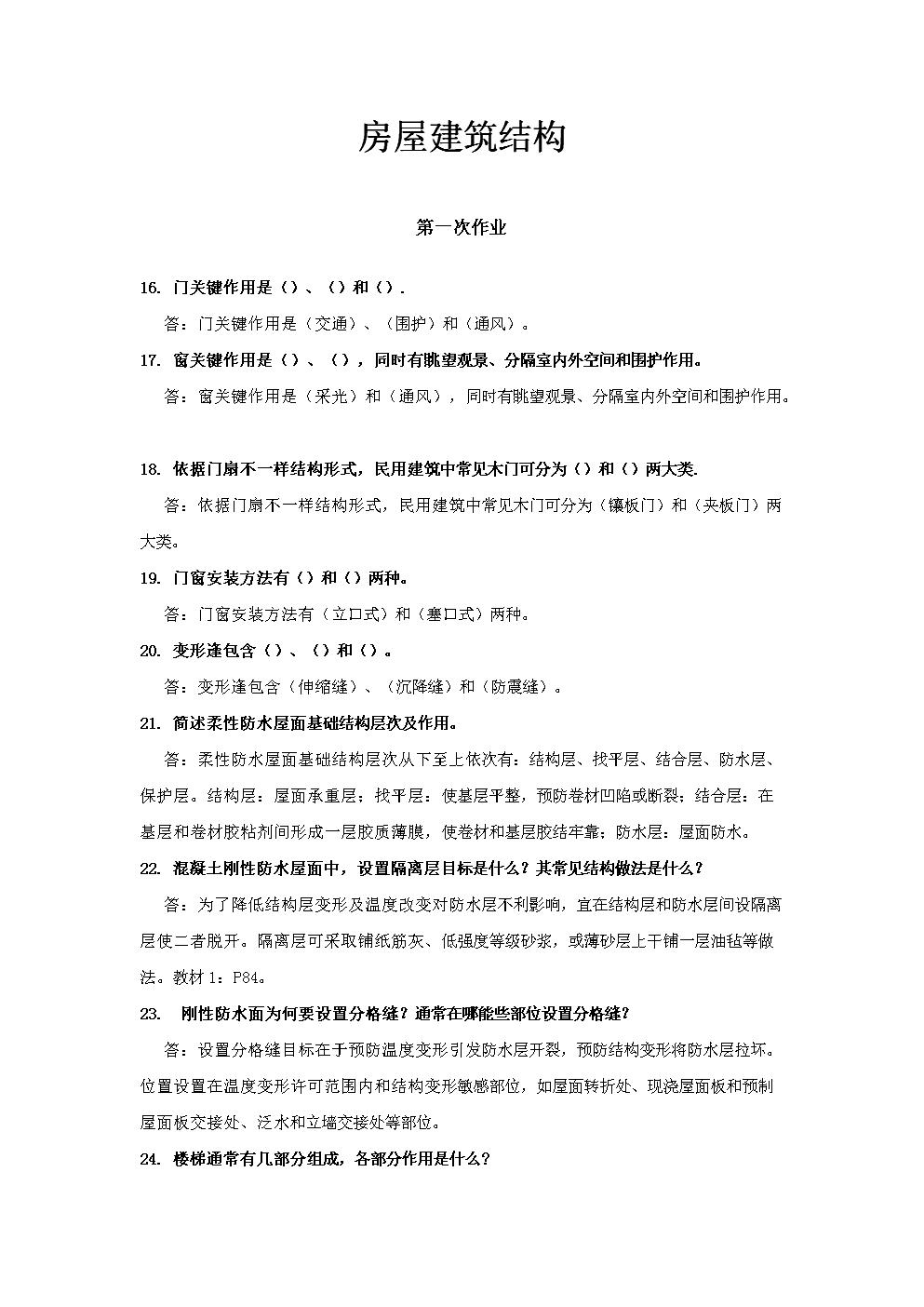 房屋建筑工程构造.doc