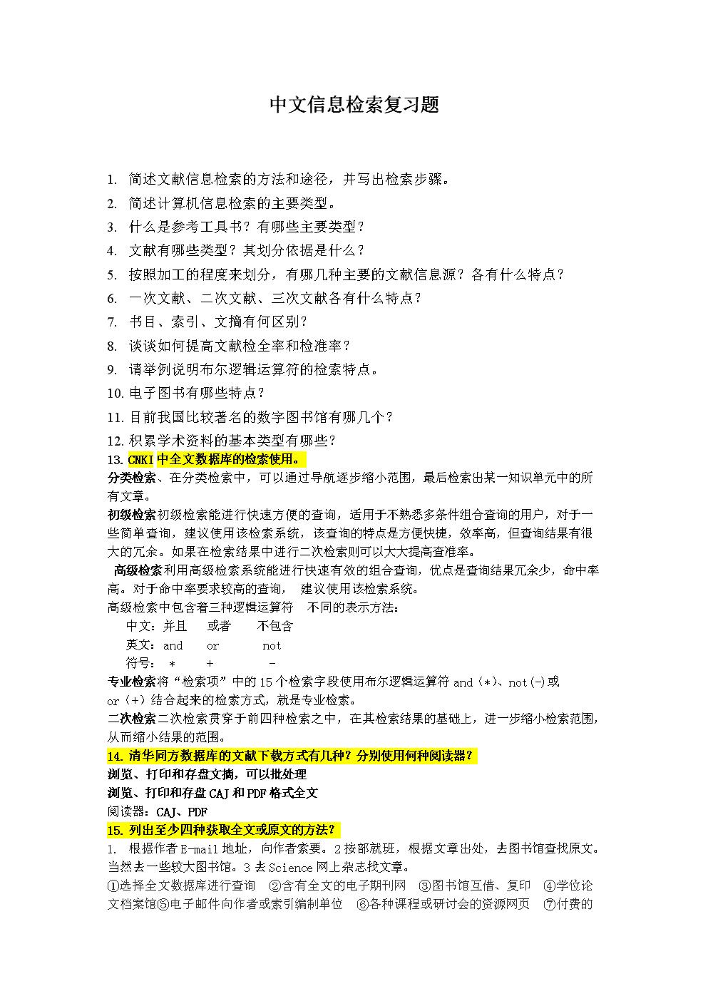 中文信息检索复习题.doc