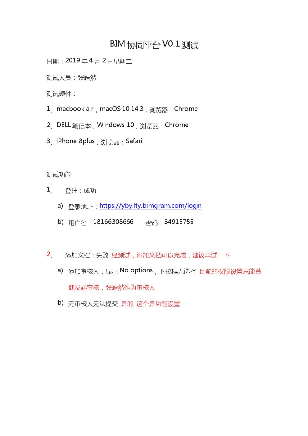 BIM协同平台测试0401[1] 反馈.docx