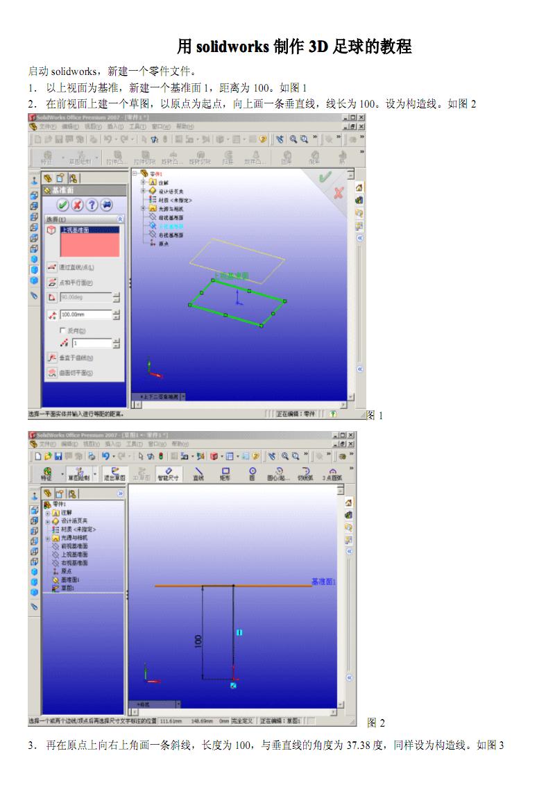 solidworks制作3D足球的教程.pdf