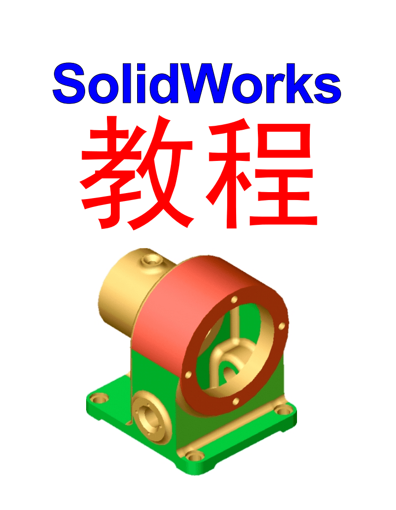 Solidworks教程(1)    分享文档   参考.pdf