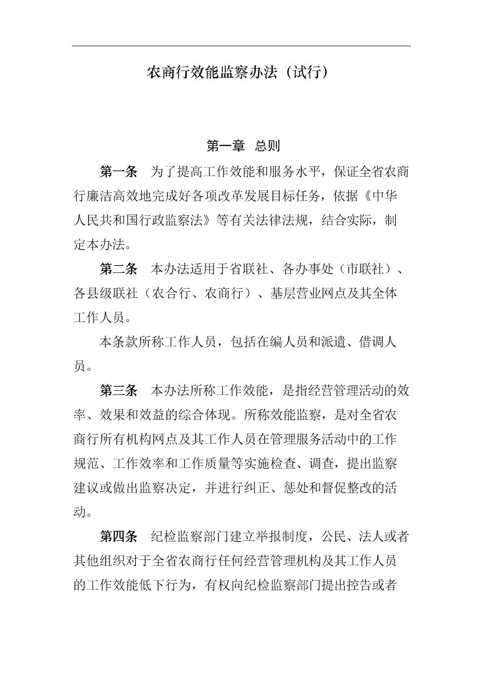 农商行效能监察办法 模版 .docx