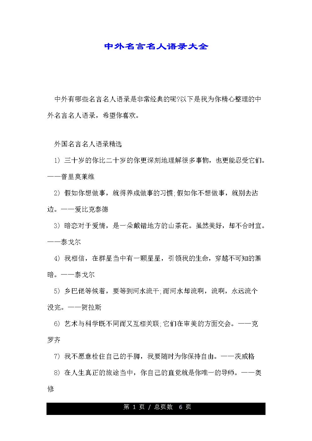 中外名言名人语录大全.doc