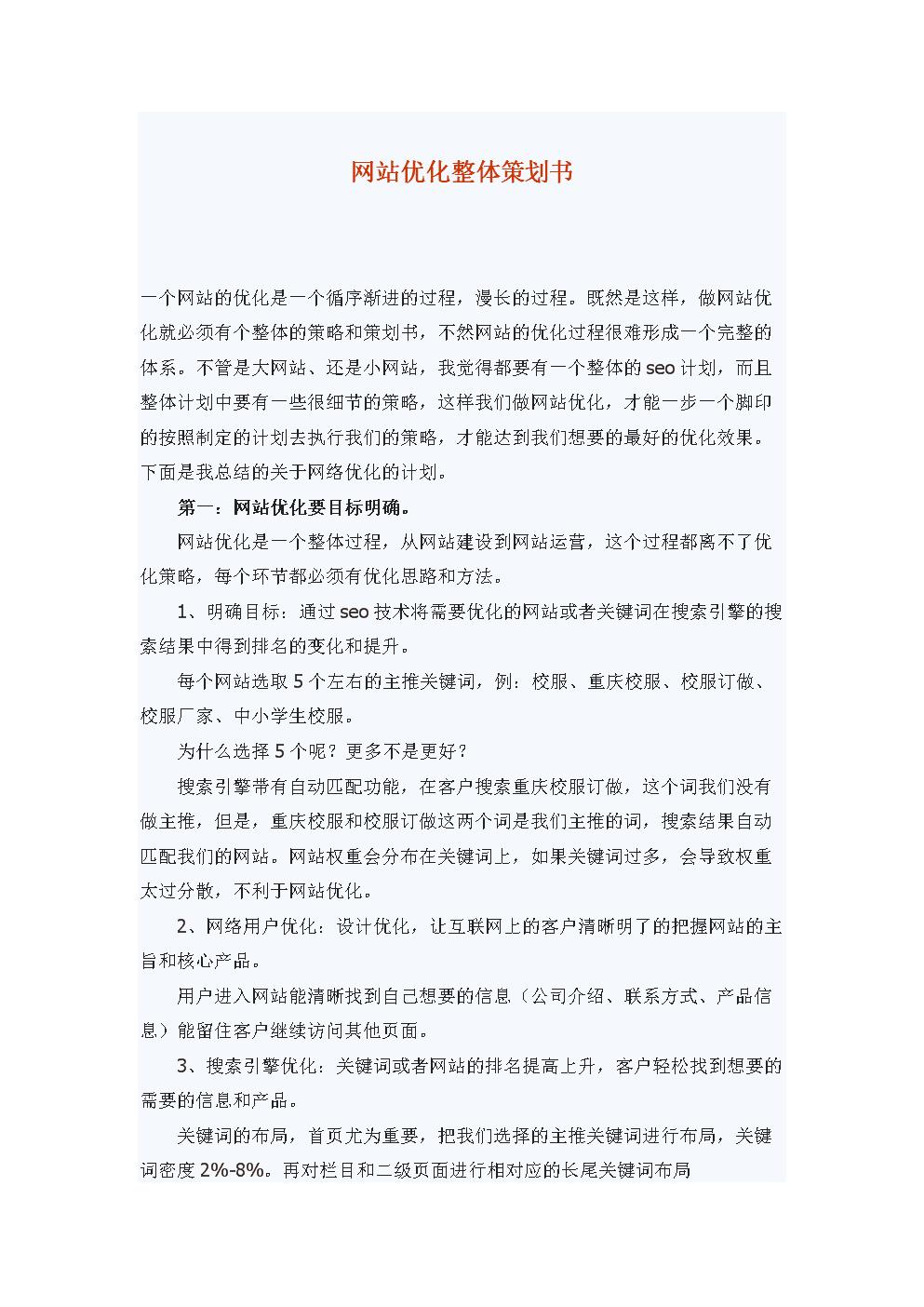 网站优化整体策划书.doc