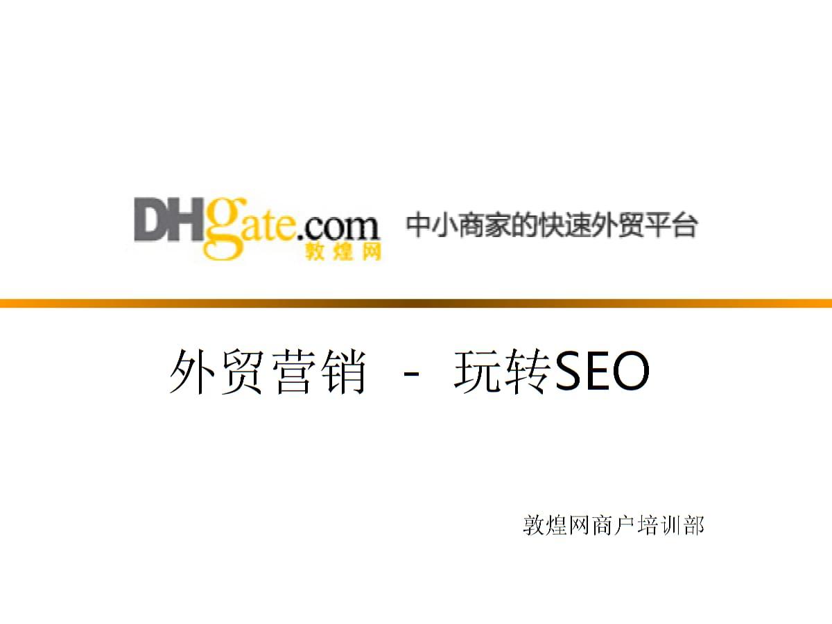 外贸营销 - SEO(深圳).ppt