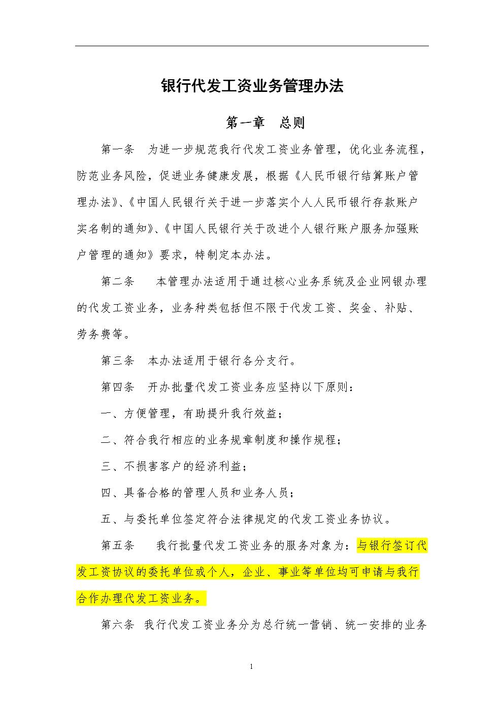 银行代发工资业务管理办法 修订模版.doc