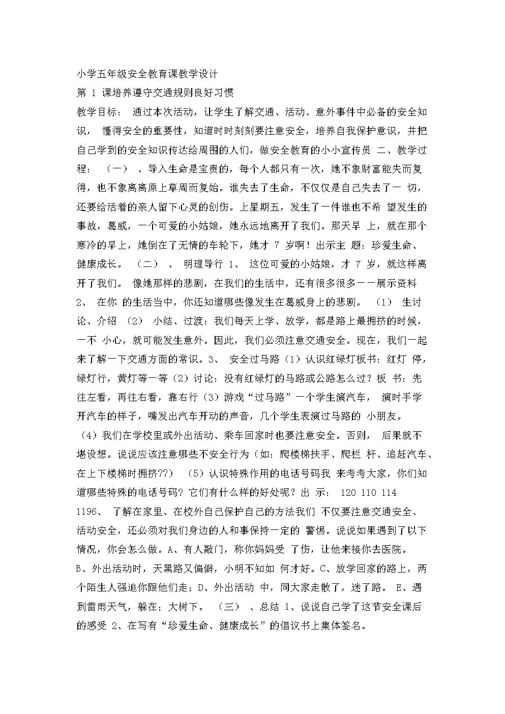 年级五教学a年级教育课教学设计.docxv年级汉语汉字课小学ppt图片
