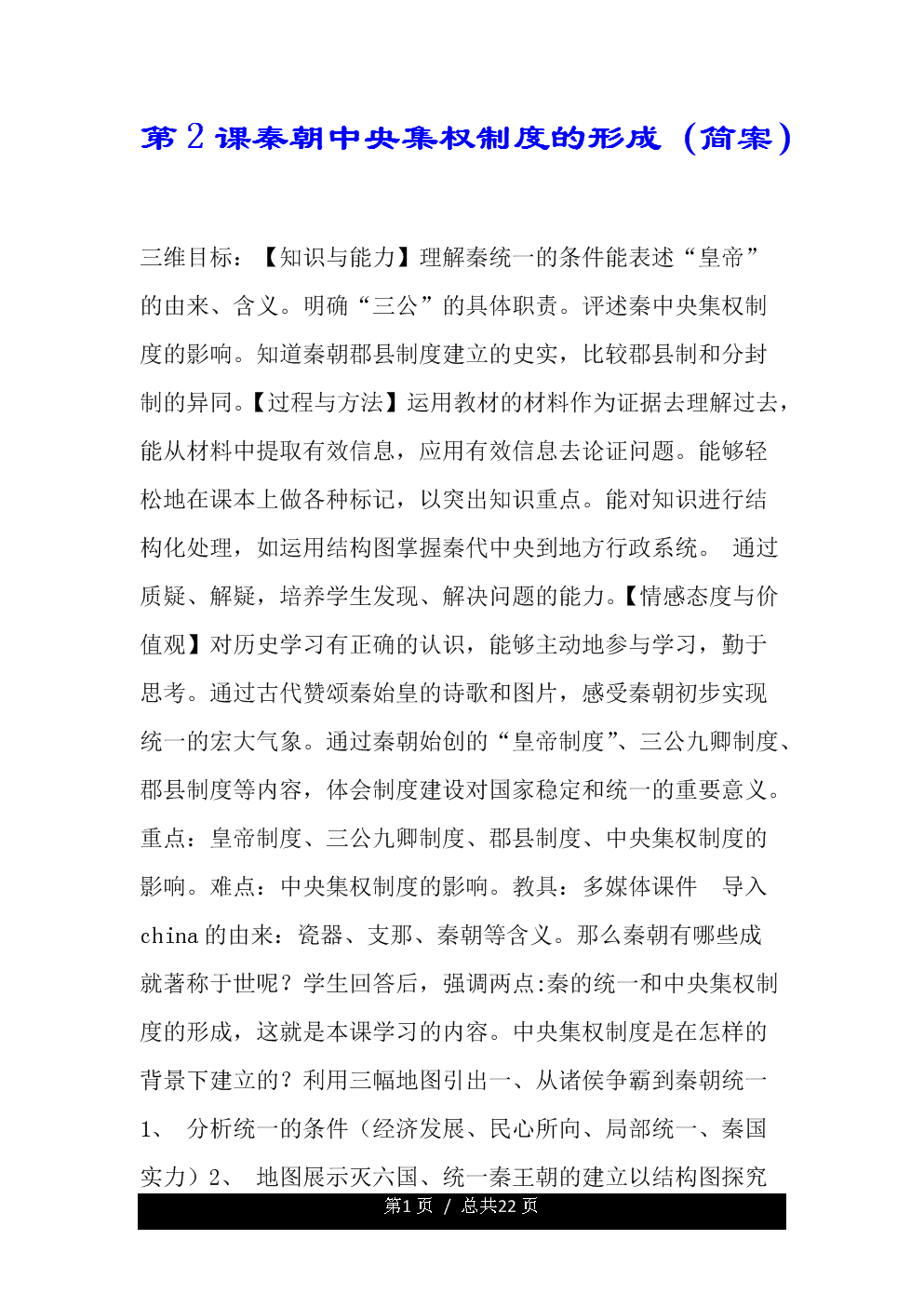 第2课秦朝中央集权制度的形成简案.doc