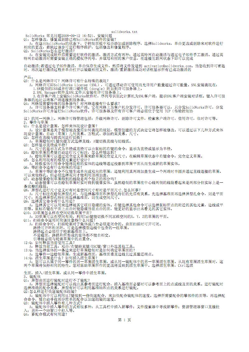 solidworks使用心得    分享文档   参考.pdf