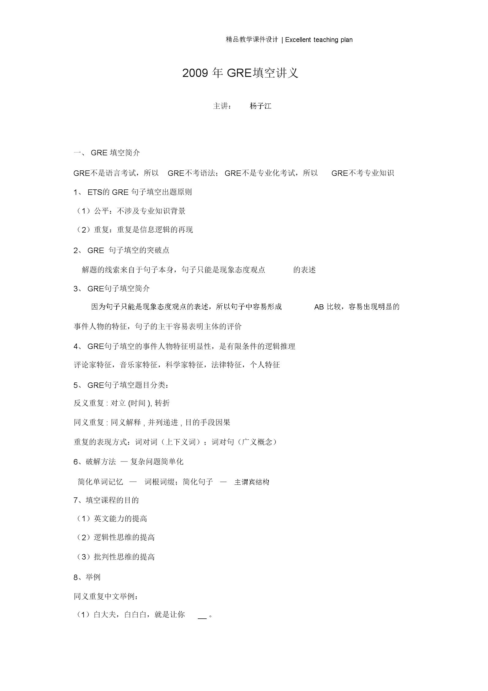 扬子江GRE填空课件(部分).doc