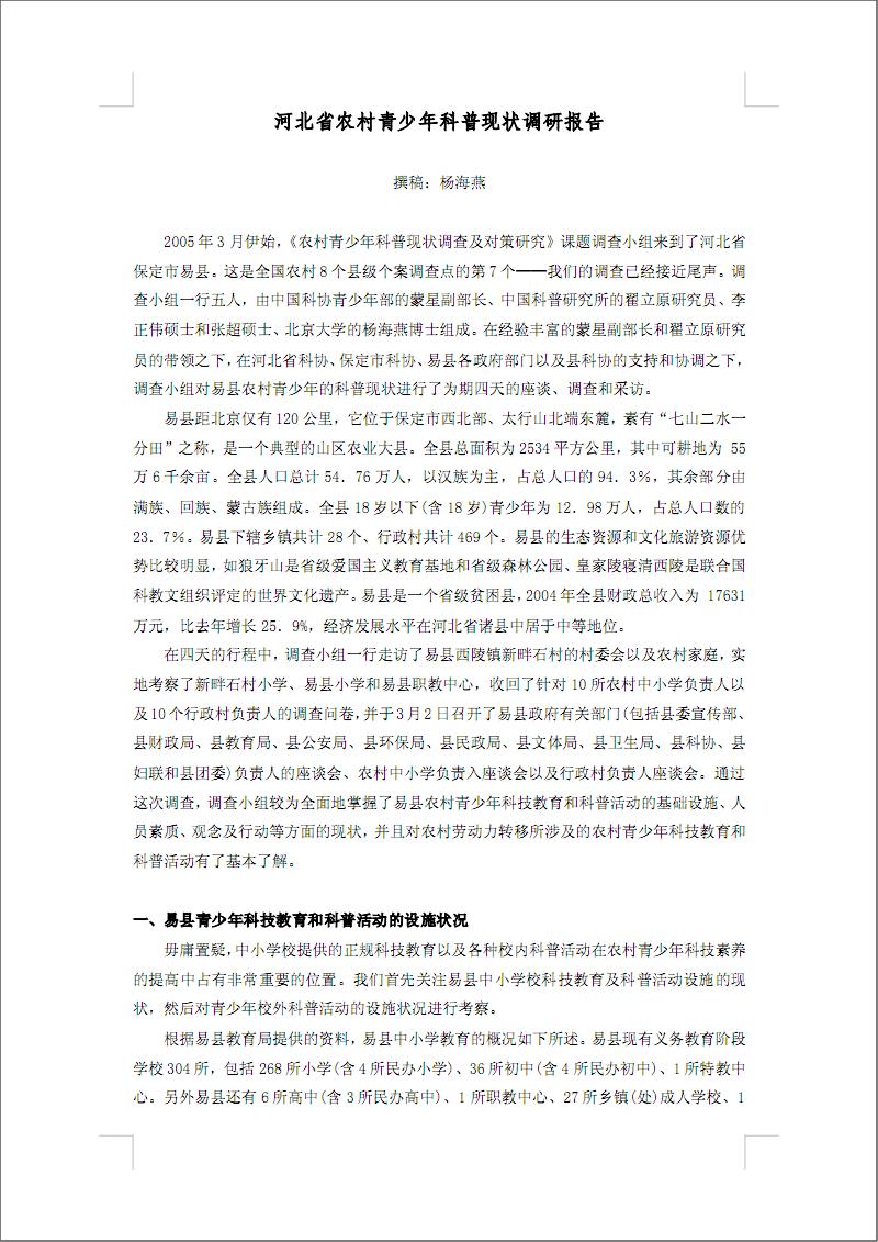河北省农村青少年科普现状调研报告.PDF