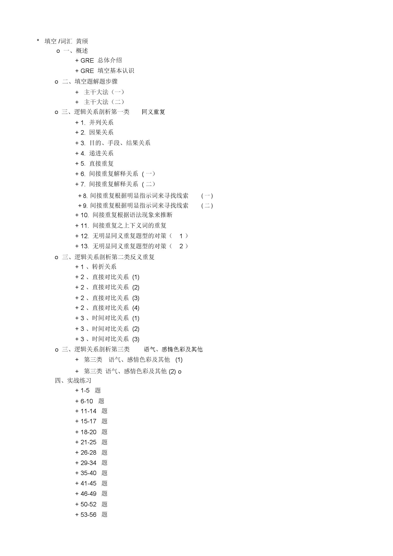 黄颀填空GRE网络课堂课件整理版.doc