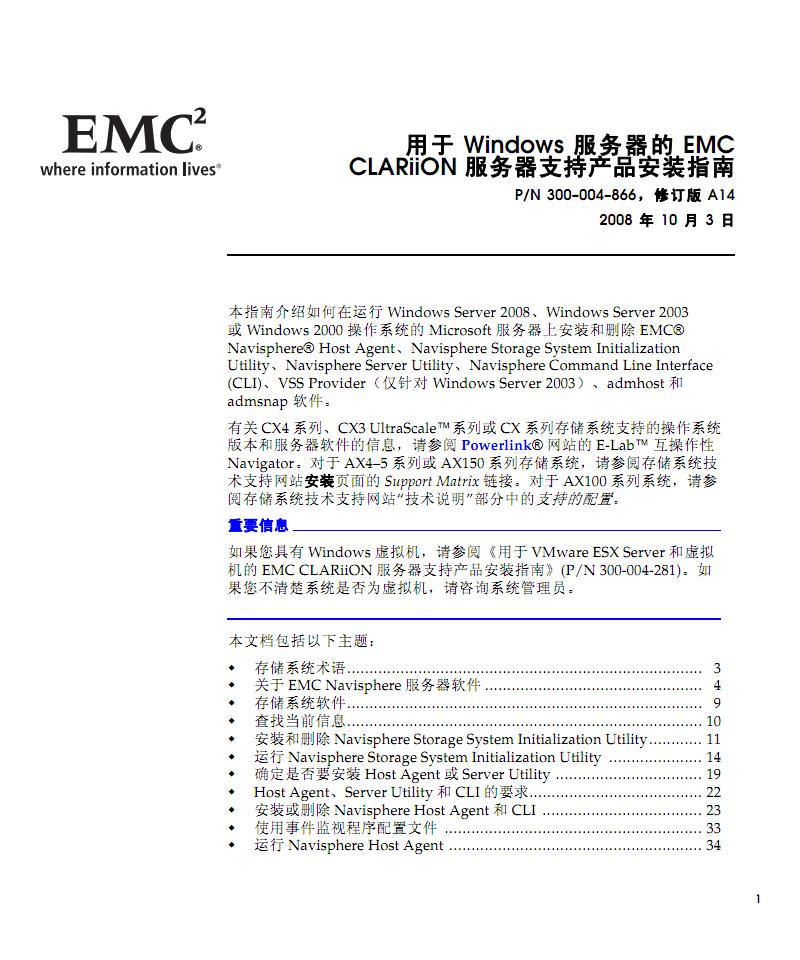 用于Windows的CLARiiON服务器产品安装指南.pdf