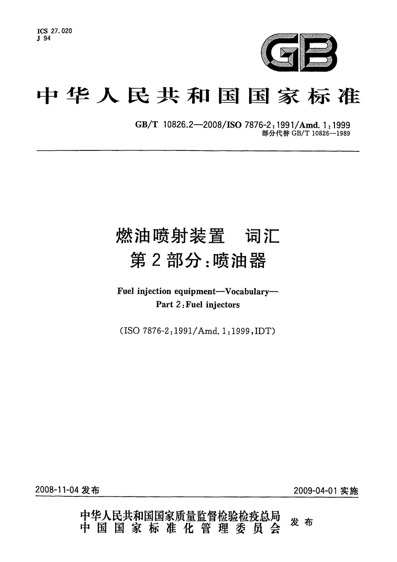 GBT 10826.2 ----燃油喷射装置 词汇 第2部分:喷油器.pdf
