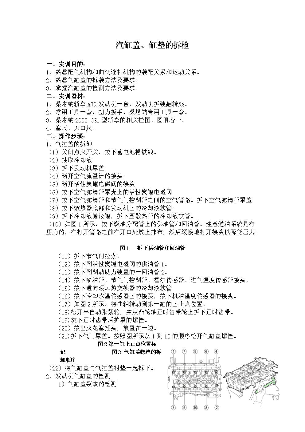 汽车发动机工作页.docx