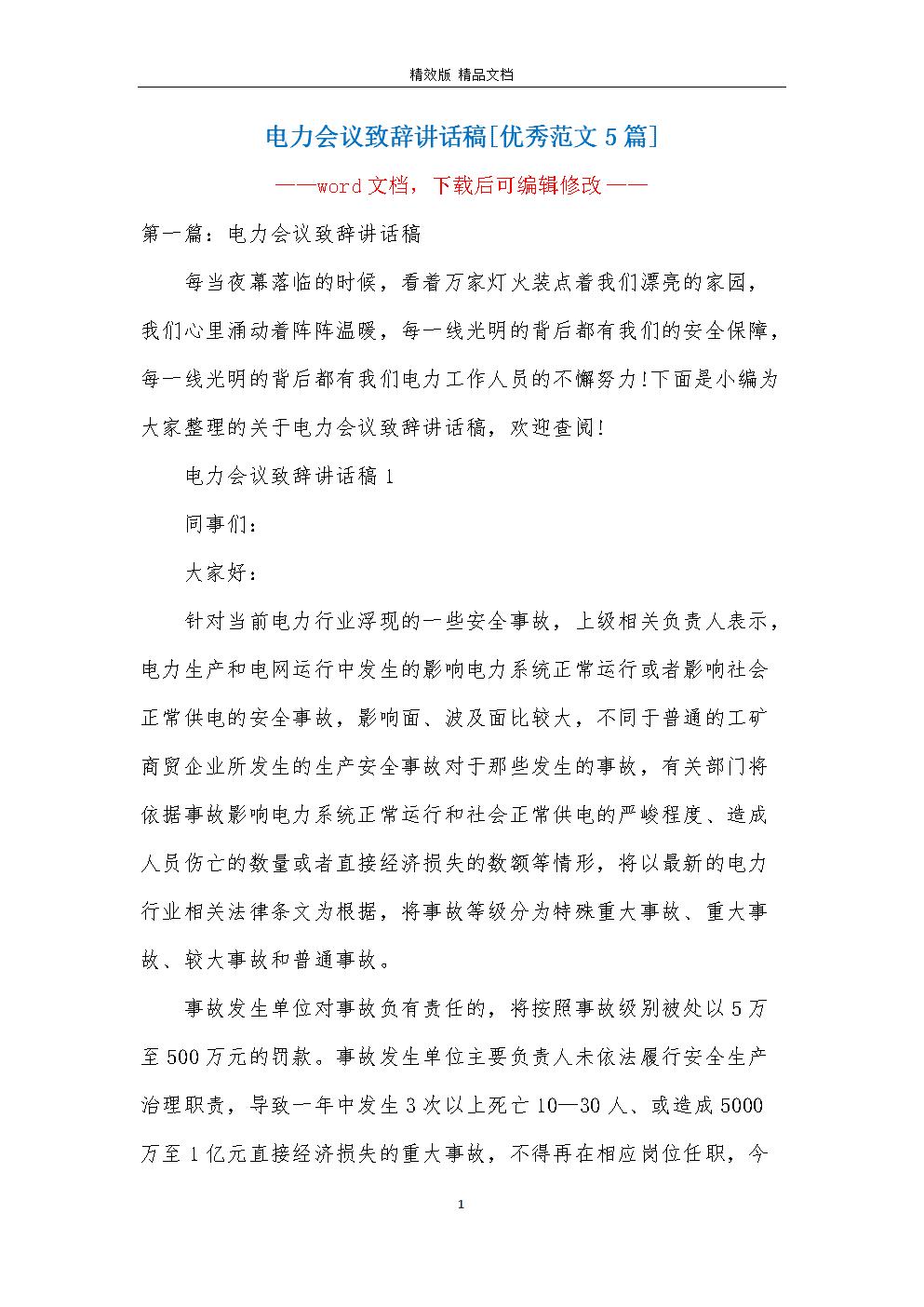 电力会议致辞讲话稿[优秀范文5篇].docx