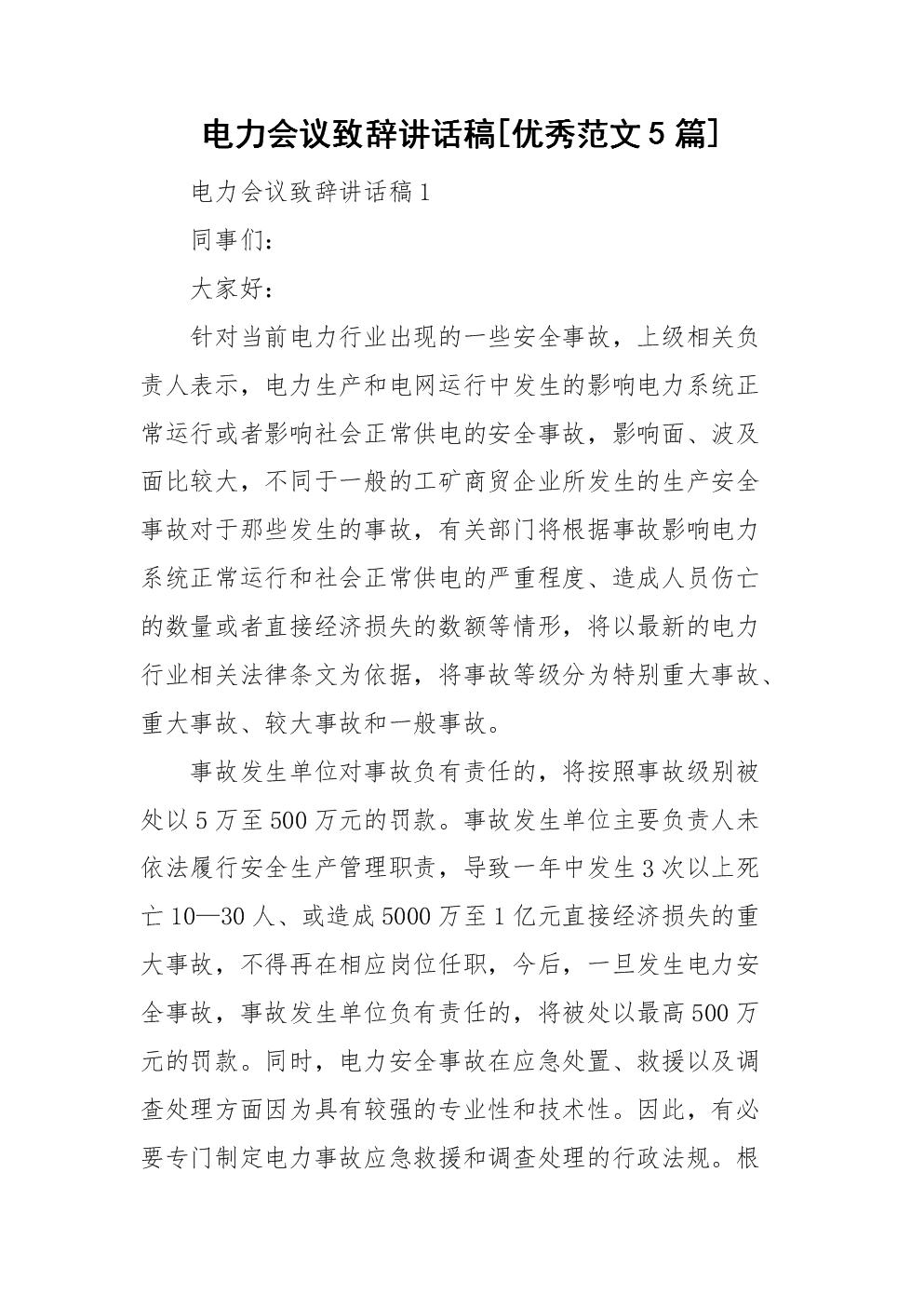 电力会议致辞讲话稿[优秀范文5篇].doc