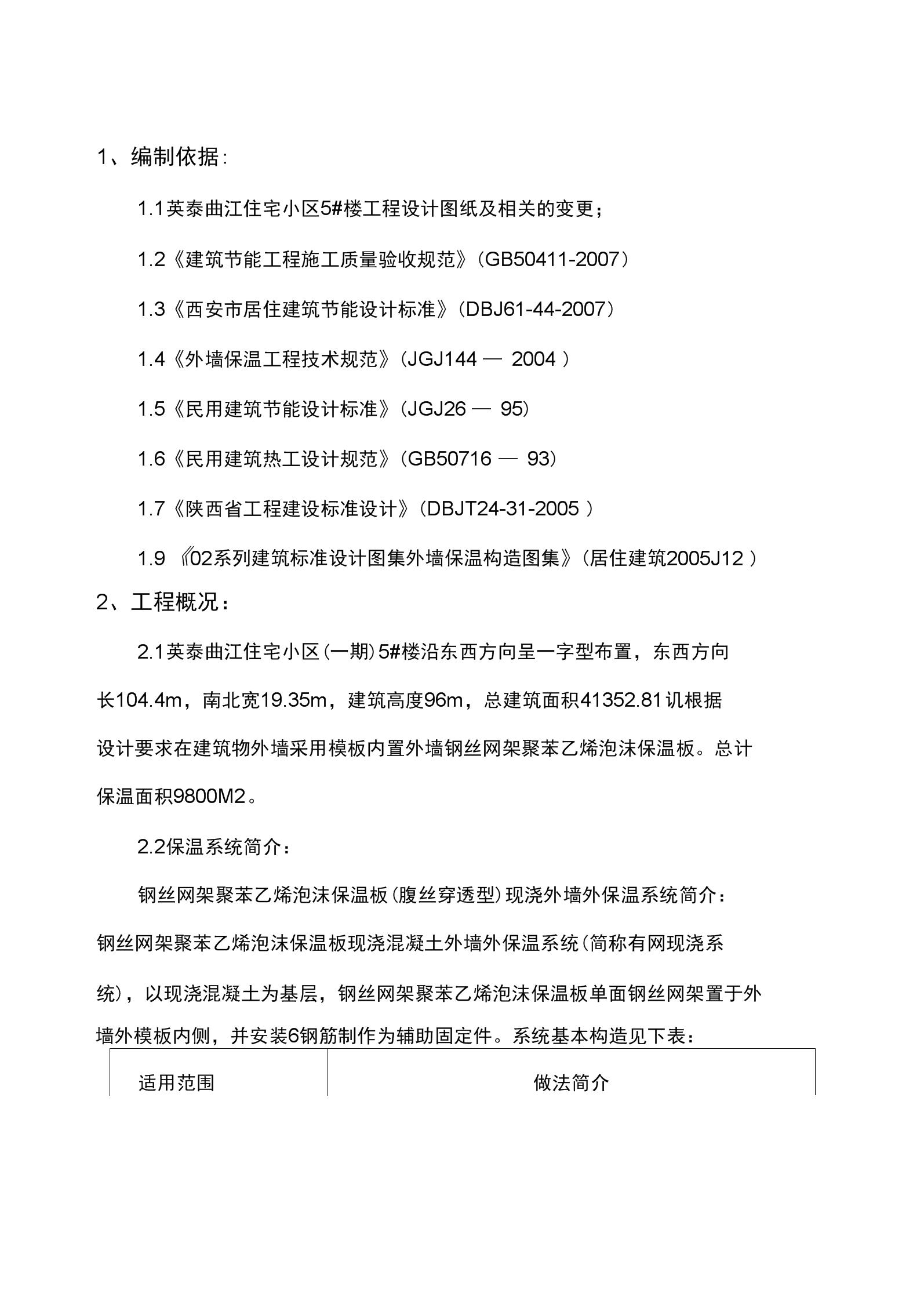 2020年新版大模内置保温方案.docx