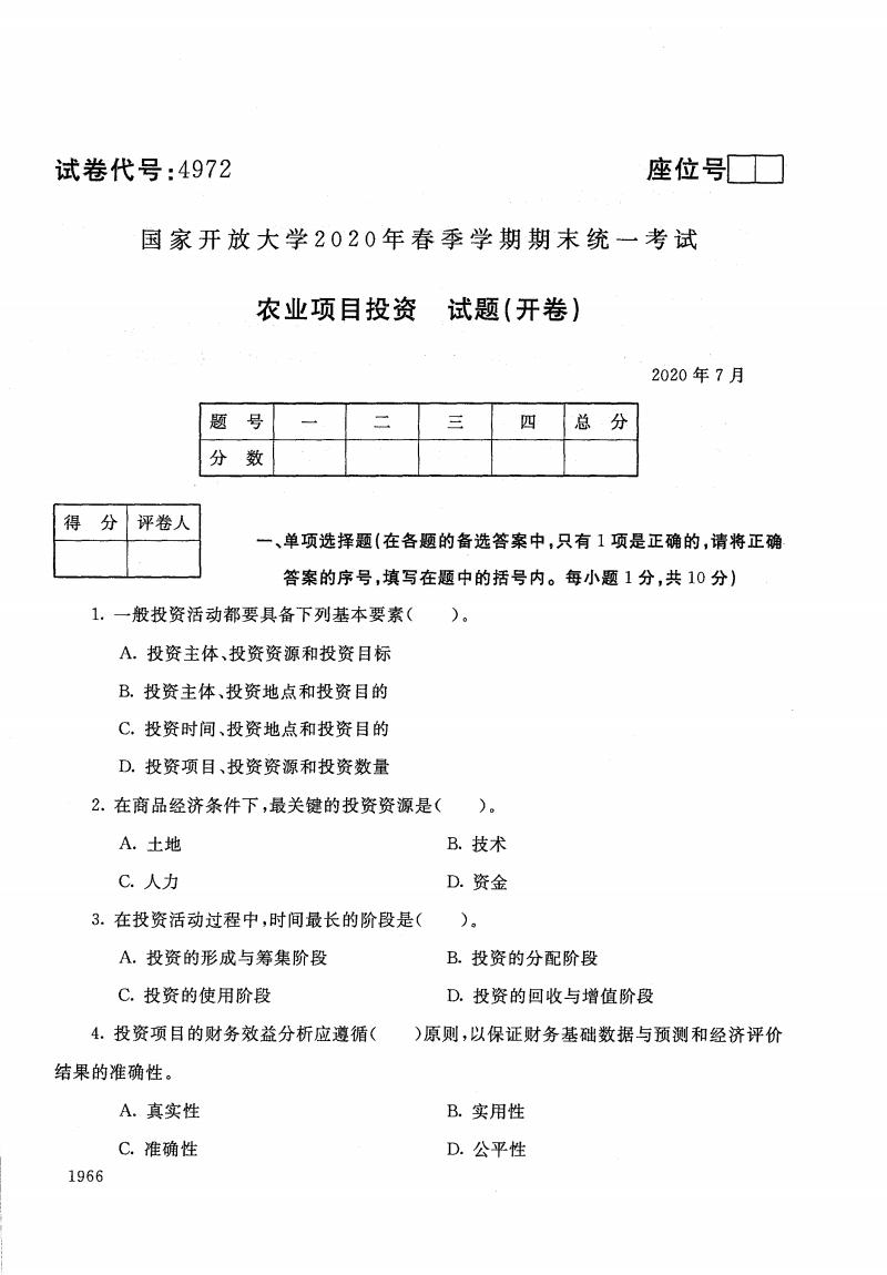 2020年7月电大《农业项目投资》考试试题及参考答案.pdf