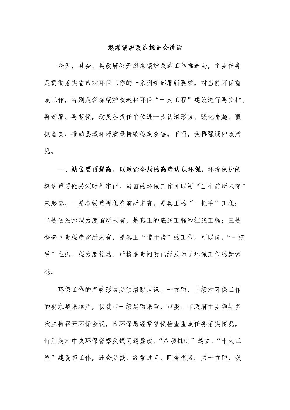 燃煤锅炉改造推进会讲话.docx