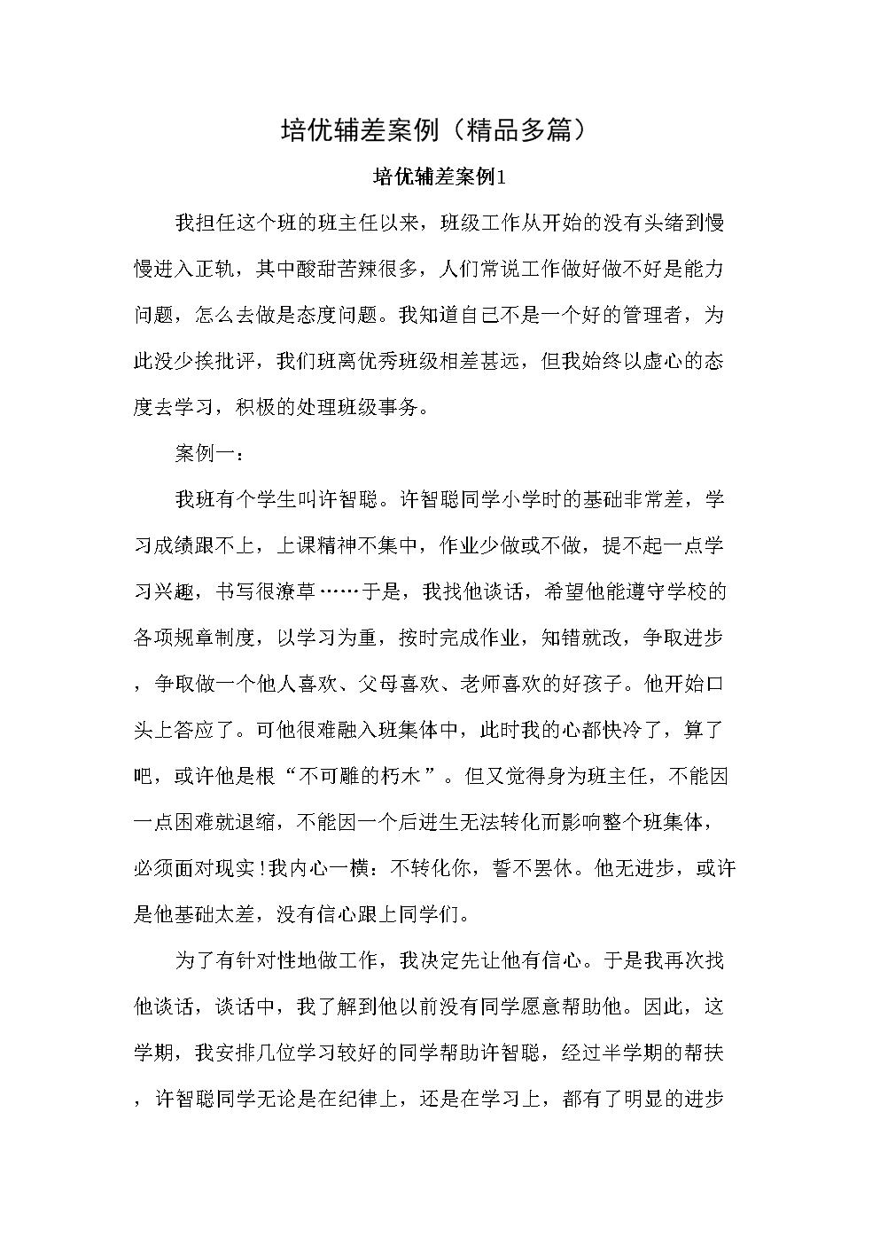 培优辅差案例(精品多篇).doc